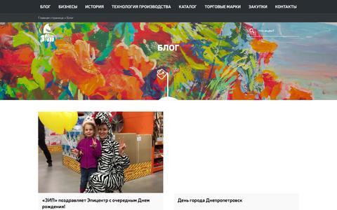 "Screenshot of Blog zip.ua - Архивы Блог - ООО ПП ""ЗИП"" - лакокрасочное предприятие - captured Feb. 10, 2016"
