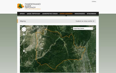 "Screenshot of Maps & Directions Page pertouliforest.gr - Χάρτης | Πανεπιστημιακό Δάσος ΠερÏ""Î¿Ï…Î»Î¯Î¿Ï - captured Sept. 29, 2014"