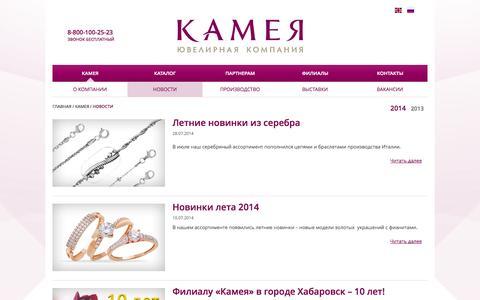 Screenshot of Press Page kameya.ru - КАМЕЯ - Ювелирная компания - Новости - captured Oct. 6, 2014