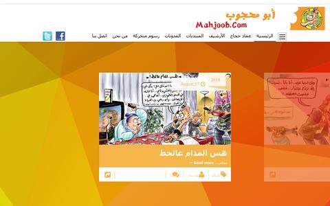 Screenshot of Home Page mahjoob.com - شركة أبو محجوب للإنتاج الإبداعي كاريكاتير عماد حجاجAbu mahjoob cartoons caricature - captured Sept. 19, 2014