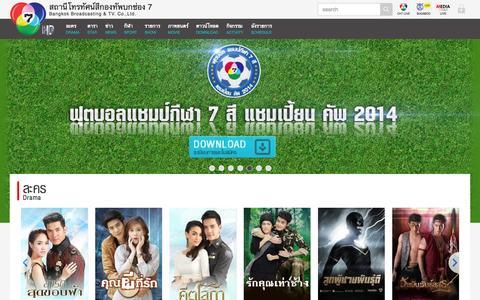 Screenshot of Home Page ch7.com - ช่อง7สี ทีวีเพื่อคุณ : ดูทีวีออนไลน์ช่อง7 ผังรายการช่อง7 วันนี้ ข่าวช่อง7 ดูละครช่อง7 ดาราช่อง7สี ซีรีย์ช่อง7 - captured Sept. 19, 2014