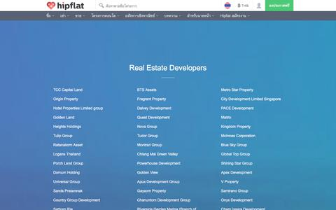 Screenshot of Developers Page hipflat.co.th - Real Estate Developers | Hipflat - captured Aug. 14, 2017