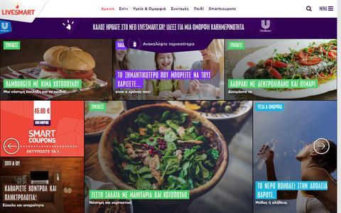 Screenshot of Home Page livesmart.gr - Tips Για Το Σπίτι – Χρήσιμες Συμβουλές & Άρθρα   LiveSmart - captured Nov. 12, 2015