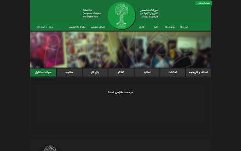 Screenshot of FAQ Page inverseschool.com - مدرسه اینورس | دنیای اینورس - captured Dec. 21, 2015