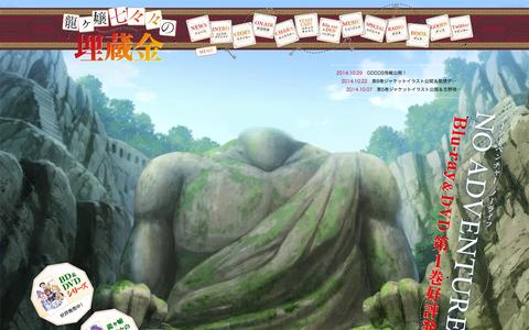 Screenshot of Home Page nanana.tv - TVアニメ「龍ヶ嬢七々々の埋蔵金」公式サイト - captured Sept. 23, 2015