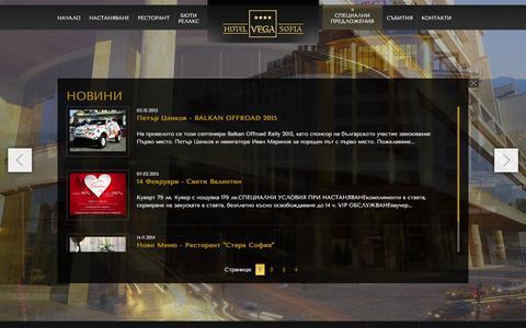 Screenshot of Press Page hotelvegasofia.bg - Новини - Хотел Вега София   Хотел в София България - captured Dec. 6, 2015