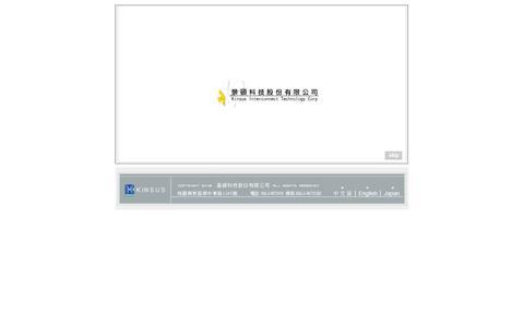 Screenshot of Home Page kinsus.com.tw - KINSUS´ººÓ¬ì§Þ - captured Oct. 6, 2014