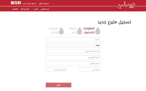 Screenshot of Signup Page faselty.me - �صيلتي | تسجيل البيانات - captured Nov. 25, 2016