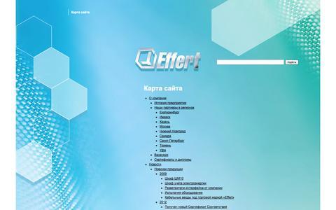 Screenshot of Maps & Directions Page effert.ru - Êàðòà ñàéòà Êîìïàíèÿ Effert - captured Sept. 29, 2014
