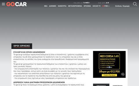 Screenshot of Terms Page gocar.gr - Όροι χρήσης - GoForward - gocar.gr - captured May 21, 2017