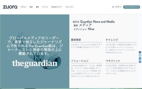 Screenshot of Case Studies Page zuora.com - Guardian News & Media Case Study - Zuora - captured Sept. 11, 2017
