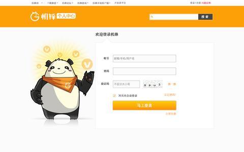 Screenshot of Login Page gfan.com - 机锋用户中心 登录 - captured Jan. 13, 2016