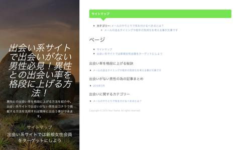 Screenshot of Site Map Page zlinkexchange.com - サイトマップ | 出会い系サイトで出会いがない男性必見!異性との出会い率を格段に上げる方法! - captured Nov. 29, 2016