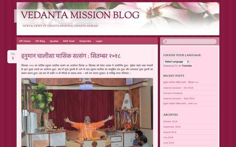 Screenshot of Blog vmission.org.in - Vedanta Mission Blog   'News & Views' of Vedanta Mission & Vedanta Ashram - captured Oct. 12, 2018
