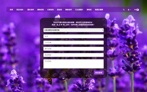 Screenshot of Contact Page f108.com.tw - 薰衣草網路花店 - 聯絡我們 - captured Jan. 21, 2017
