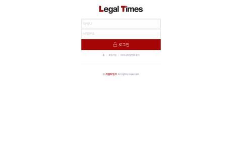 Screenshot of Login Page legaltimes.co.kr - 리걸타임즈 - member - captured July 17, 2018