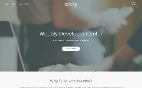 Screenshot of Developers Page weebly.com - Weebly Developer Center - Build Apps and Themes for over 30M Users - captured April 13, 2016