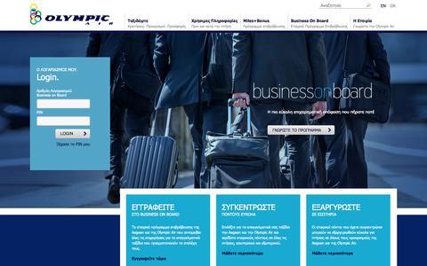 Screenshot of Login Page olympicair.com - Λογαριασμός Business on Board - captured Nov. 13, 2015