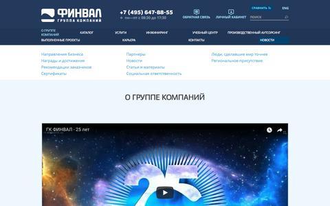 Screenshot of About Page finval.ru - О группе компаний | ГК Финвал - captured June 29, 2018