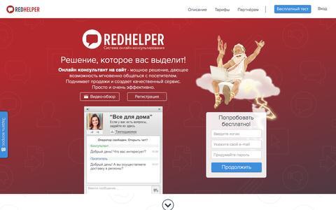 Screenshot of Home Page redhelper.ru - Онлайн консультант для сайта RedHelper. Бесплатная версия. - captured Dec. 4, 2015