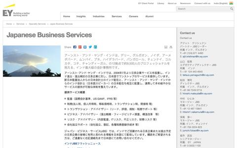 Screenshot of Services Page ey.com - Japanese Business Services for Investments in India - EY - India - captured Oct. 3, 2017