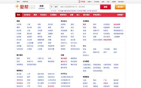 Screenshot of Home Page aibang.com - 爱帮网 - 电子地图,公交查询,团购·打折·优惠券,城市黄页 - captured Sept. 19, 2014
