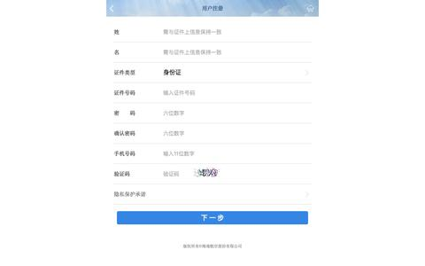Screenshot of Landing Page hnair.com - 用户注册 - captured Aug. 18, 2016