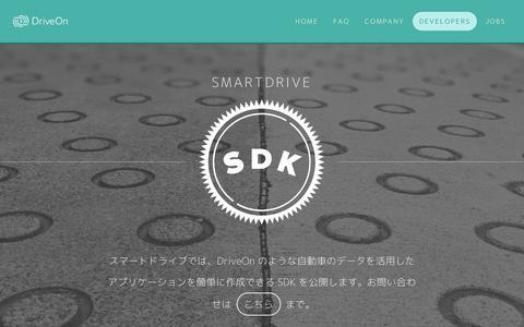 Screenshot of Developers Page smartdrive.co.jp - DriveOn : Developers - captured Feb. 2, 2016