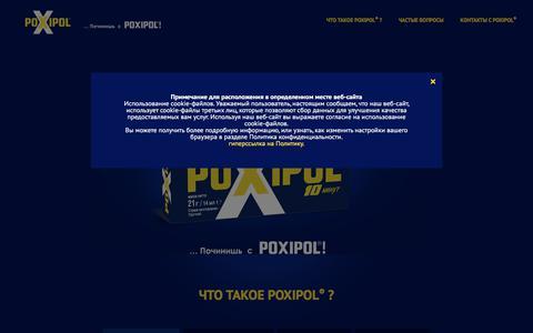Screenshot of Home Page poxipol.ru - POXIPOL® - captured Feb. 5, 2018