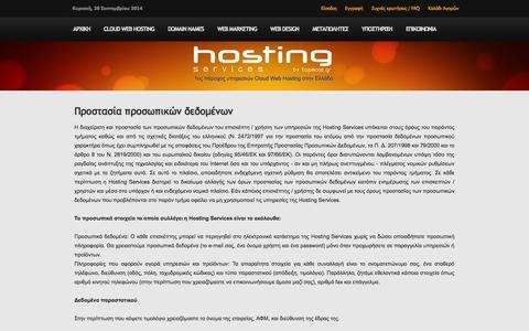 Screenshot of Privacy Page hostingservices.gr - Hosting Services | Ο πρώτος πάροχος υπηρεσιών Cloud Web Hosting στην Ελλάδα - Προστασία προσωπικών δεδομένων - captured Sept. 30, 2014