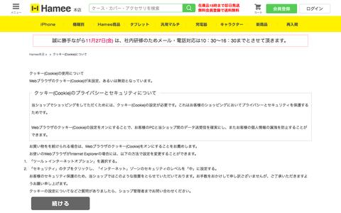 Screenshot of Login Page strapya.com - クッキー(Cookie)について - captured Nov. 26, 2015