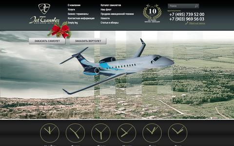 Screenshot of Home Page jettransfer.ru - Аренда самолета компании ООО «Джет Трансфер» | Арендовать самолет | ВИП-чартер - captured Jan. 9, 2016