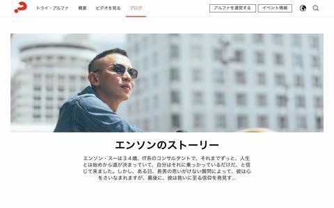 Screenshot of Blog alpha.org - ブログ — Try Alpha - captured Oct. 28, 2018