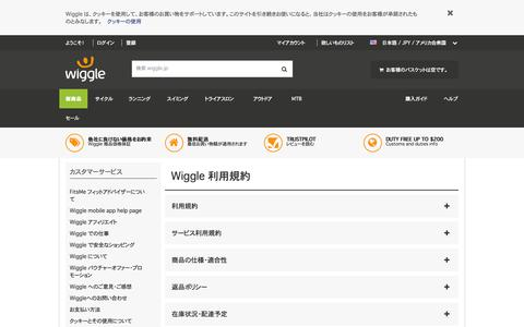 Screenshot of Terms Page wiggle.jp - Wiggle カスタマーサービス - captured Feb. 20, 2016