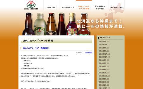 Screenshot of Press Page beer.gr.jp - JBAニュース/イベント情報 «  全国地ビール醸造者協議会 - captured May 31, 2016