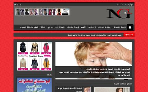 Screenshot of Home Page ng-onlive.com - ان جي لايف -- NG Onlive - captured Nov. 18, 2015