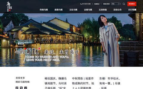 Screenshot of Home Page wuzhen.com.cn - 乌镇旅游官方网站 - captured Sept. 22, 2018
