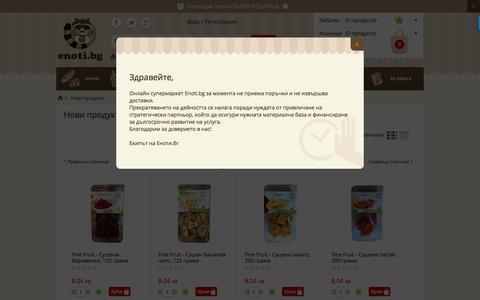 Screenshot of Products Page enoti.bg - Нови продукти. Онлайн закупуване, доставка до дома | Enoti.bg - captured Nov. 8, 2016
