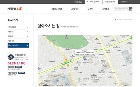 Screenshot of Contact Page Maps & Directions Page nethru.co.kr - 넷스루 - captured Dec. 25, 2016