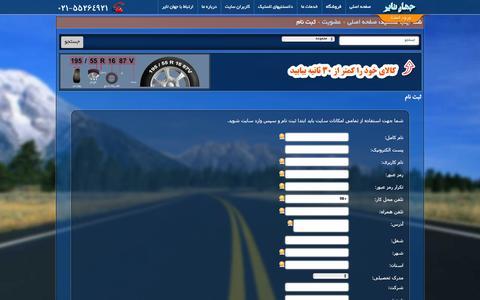 Screenshot of Signup Page jahantire.com - ثبت نام - captured Jan. 9, 2016