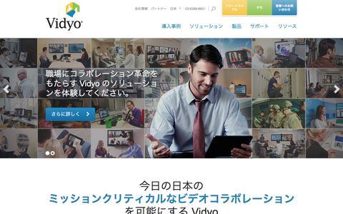 世界をつなぐビデオ会議 | Vidyo