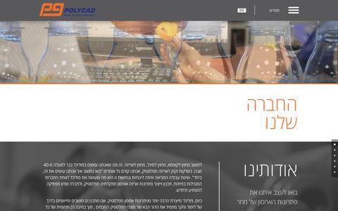 Screenshot of Jobs Page polycad.co.il - פוליכד פלסטיק שפיים | שיחול ניפוח | הזרקת ניפוח והזרקה | שירותי התוויה | שירוול IML | שרותי הדפסות ודקורציה במגוון טכנולוגיות - captured Oct. 9, 2016