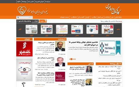 Screenshot of Home Page prr.ir - پایگاه کاوشگران روابط عمومی - captured Sept. 23, 2014