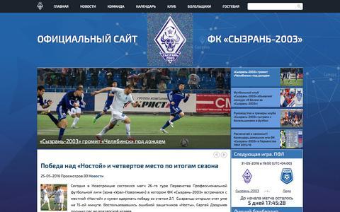 Screenshot of Home Page syzran-2003.ru - Официальный сайт футбольного клуба «Сызрань-2003» - Главная - captured May 25, 2016