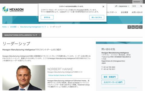 Screenshot of Team Page hexagonmi.com - リーダーシップ | Hexagon Manufacturing Intelligence - captured Nov. 25, 2017