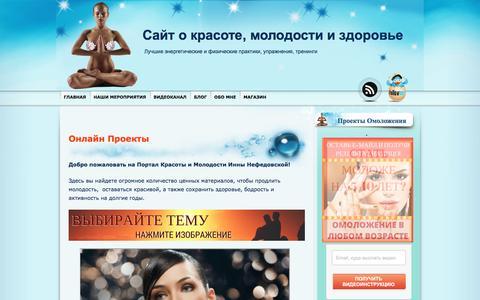 Screenshot of Home Page arrowluck.ru - Сайт о красоте, молодости и здоровье | Лучшие энергетические и физические практики, упражнения, тренинги - captured Jan. 29, 2016