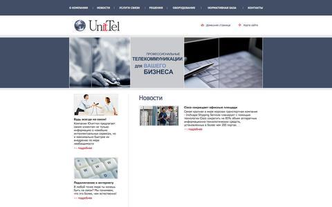 Screenshot of Press Page unittel.ru - Íîâîñòè êîìïàíèè UnitTel - captured Oct. 1, 2014