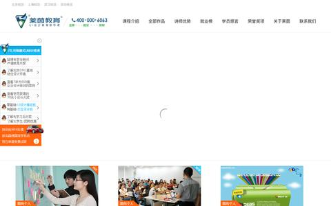 Screenshot of Home Page uidesign.cc - 交互设计培训 UI培训 UI设计培训---莱茵教育 - captured Jan. 28, 2016