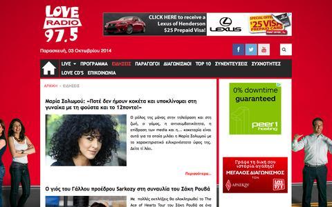 Screenshot of Press Page loveradio.gr - ΕΙΔΗΣΕΙΣ - captured Oct. 3, 2014