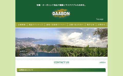 Screenshot of Contact Page daabonorganic.com - お問合せ   ダーボン・オーガニック・ジャパン株式会社 - captured Sept. 24, 2018